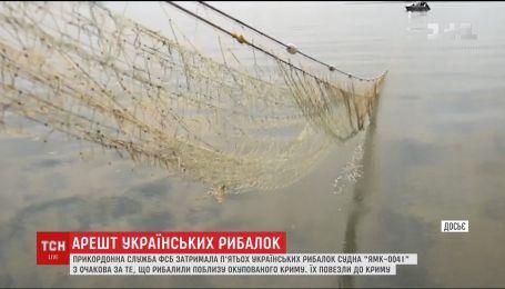 ФСБ задержала украинское рыболовецкое судно с 5 членами экипажа