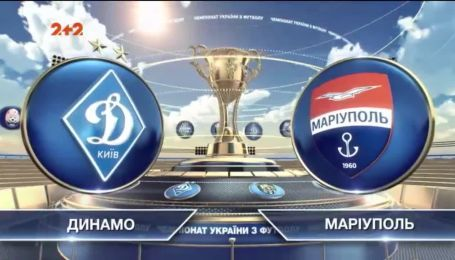 Динамо - Мариуполь - 1:1. Видео матча