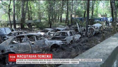 На Столичном шоссе выгорело более полусотни машин