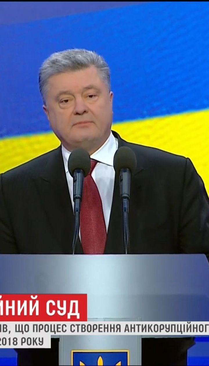 Порошенко заявил о создании антикоррупционного суда в мае