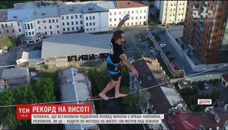 В Днепре два украинца установили рекорд по хождении по веревке на почти стометровой высоте