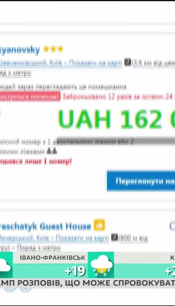 На період фіналу Ліги чемпіонів проживання у київських готелях здорожчало в сто разів