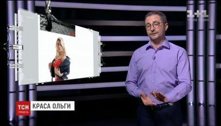 Поддержка Путина, признание Голодомора геноцидом, фотосессия Харлан - самые интересные события недели