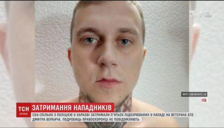 Підозрюваних у нападі на ветерана АТО Дмитра Вербича затримали в Харкові