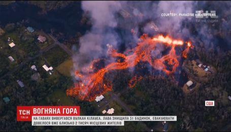 Реки горячей лавы разрушили уже более трех десятков домов на Гавайях