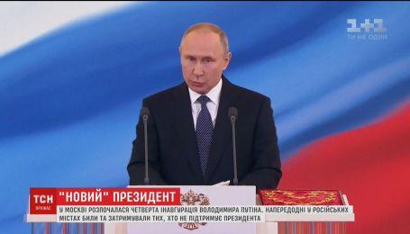 У Москві розпочалася четверта інавгурація Володимира Путіна