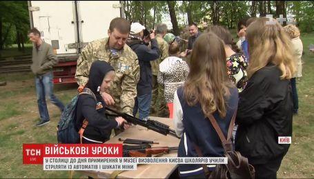 Ко Дню примирения в Киеве школьников учили стрелять и искать мины
