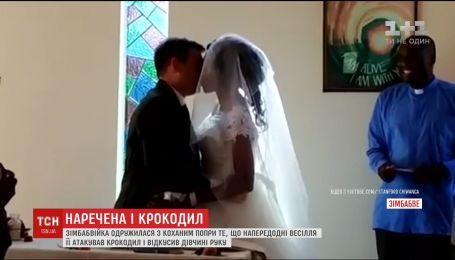 У Зімбабве дівчина вийшла заміж у каплиці лікарні після нападу крокодила