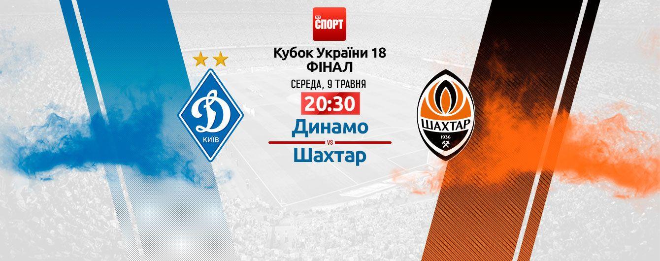 Динамо - Шахтар - 0:2. Онлайн-трансляція фіналу Кубка України