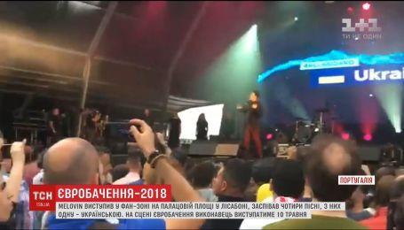 """MELOVIN спел на украинском языке в фан-зоне """"Евровидения"""""""