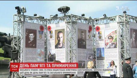 Украина отмечает День памяти и примирения возле монумента Родины-Матери