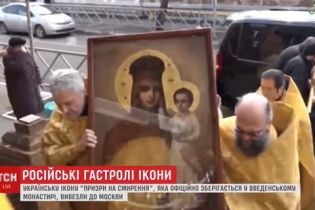 Українська ікона, яку визнали чудотворною, понад два роки гастролює по Росії