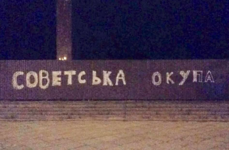 окупація монумент львів