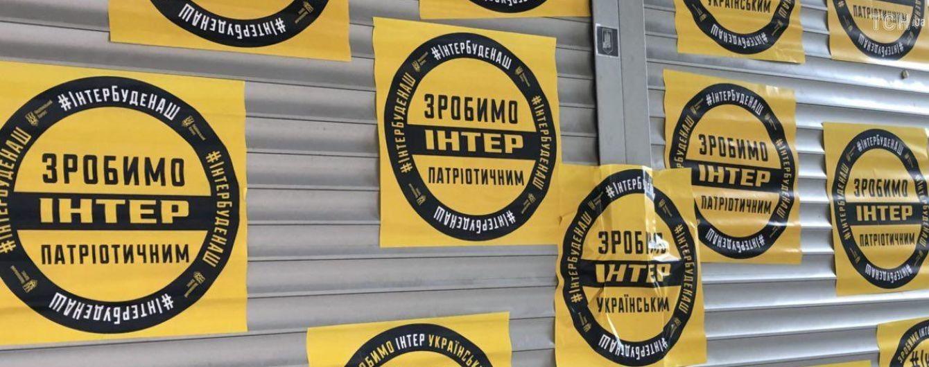 """Зробимо """"Інтер"""" патріотичним: Нацкорпус планує продовжувати акцію протесту проти телеканалу"""