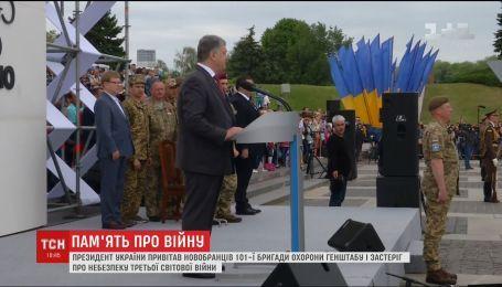 Порошенко выразил свое мнение о роли украинцев во Второй мировой войне