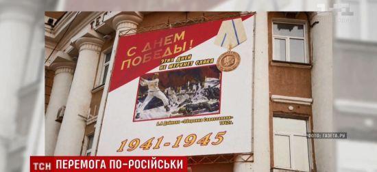 """Фейли 9 травня в РФ: могила солдата в тролейбусі та """"Оборонна Севостополя"""""""
