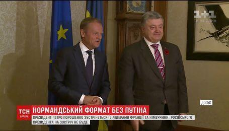Нормандські перемовини без Путіна. Порошенко зустрінеться із Макроном та Меркель