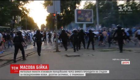 В Днепре финал футбольного Кубка Украины закончился массовыми драками