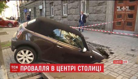 У центрі Києва автівка провалилась під землю