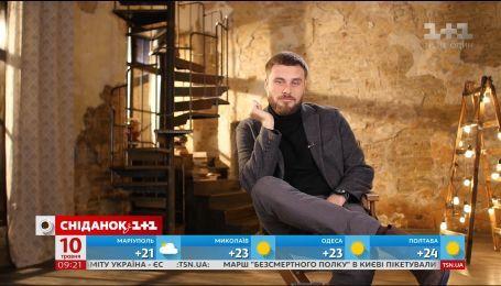 Як завоювати серце Єгора Гордєєва