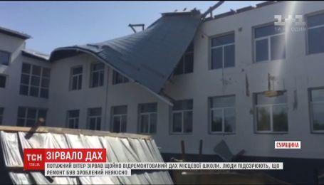 Вітер зірвав покрівлю із щойно відремонтованої школи на Сумщині