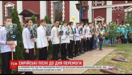 У Кривому Розі під час заходів до 9 Травня лунала пісня, присвячена російським солдатам у Сирії