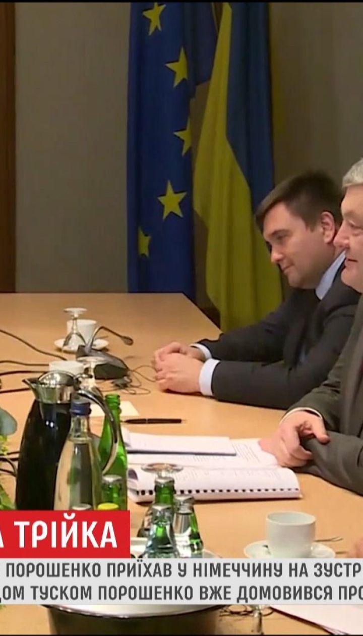 """В Германии стартует встреча так называемой """"нормандской тройки"""" без Путина"""