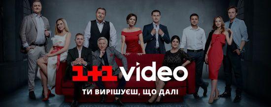 """""""1+1 медіа"""" почала ретранслювати телеканал """"UA: Перший"""" в Інтернеті"""