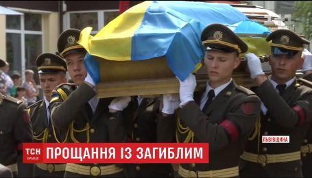 На Львовщине простились с 21-летним Иваном Сперелупой, погибшего возле Горловки