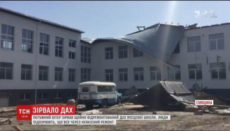 На Сумщине ветер сорвал кровлю с недавно отремонтированной школы