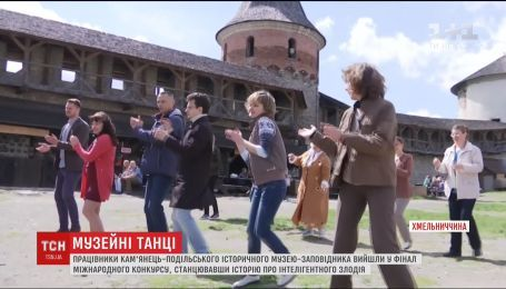 Работники Каменец-Подольского музея вышли в финал международного танцевального конкурса