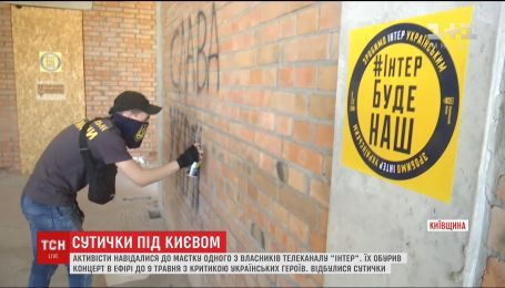 """Скандальный эфир """"Интера"""". У здания Левочкина подрались активисты с полицейскими"""