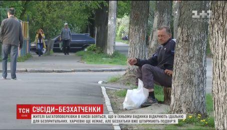 В Киеве двор многоэтажки заполонили бездомные