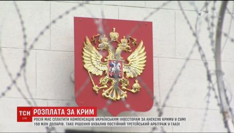 Украинские инвесторы выиграли суд у РФ относительно активов в Крыму