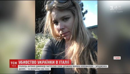 Родные убитой в Италии украинки рассказали о последнем вечер с погибшими