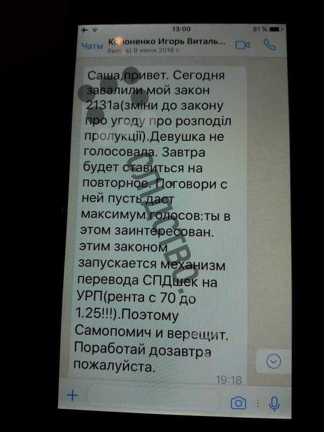 Онищенко листування1