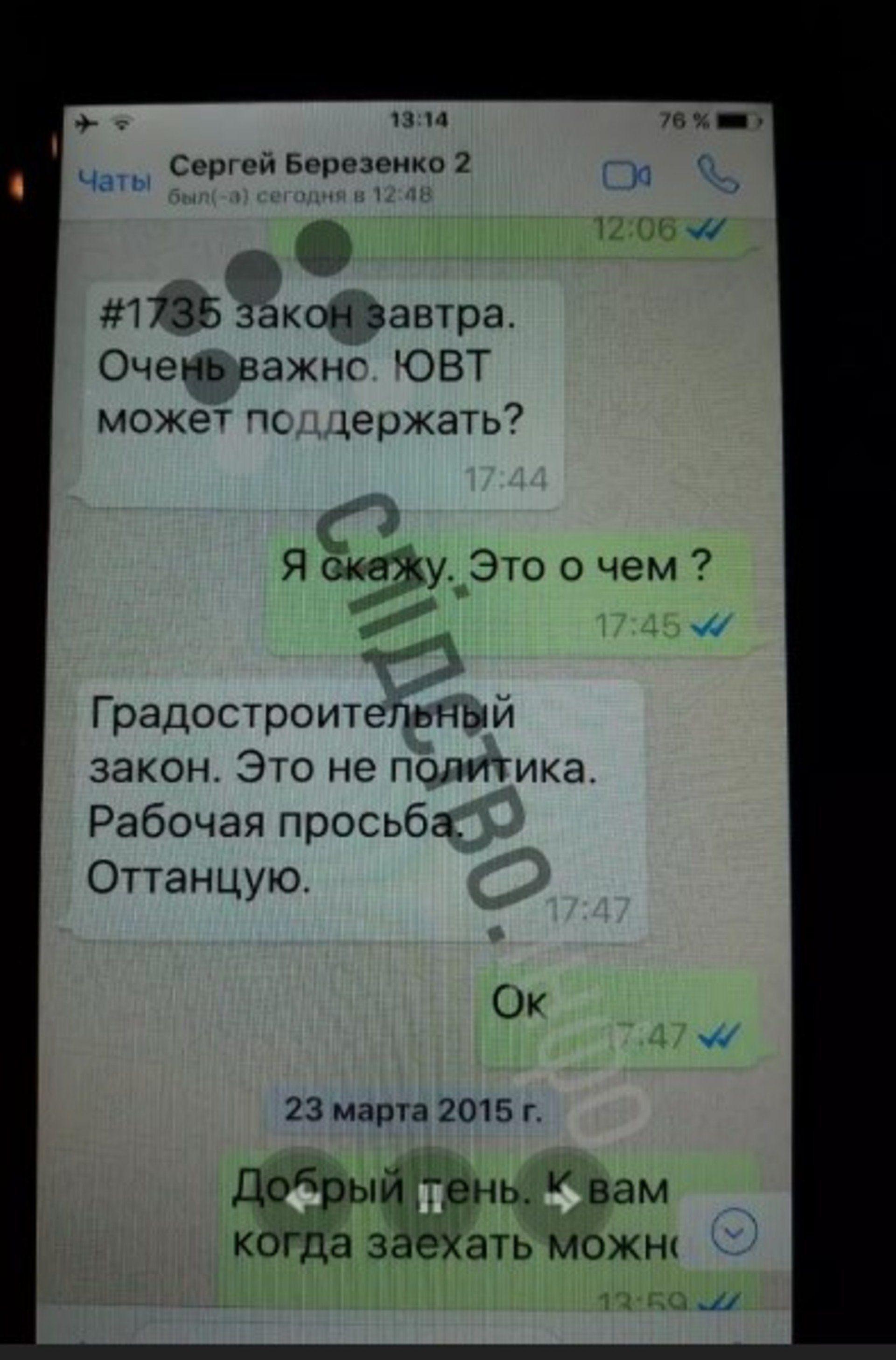 Онищенко листування2