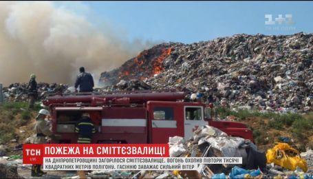 Под Днепром загорелась свалка