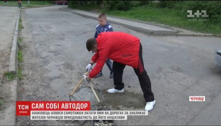В Черновцах кандидат физических наук взялся самостоятельно латать ямы