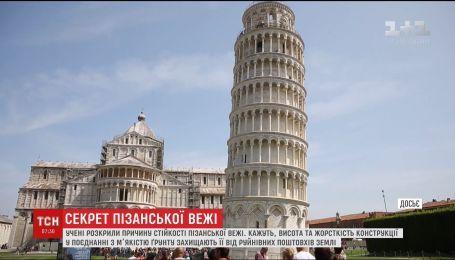 Учені розкрили секрет Пізанської вежі