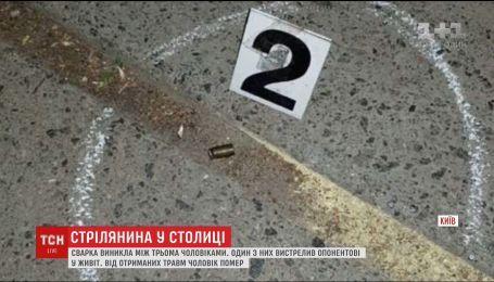Конфлікт чоловіків у столиці закінчився смертельною стріляниною
