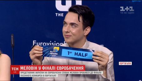 """MELOVIN вывел Украину в финал """"Евровидения"""""""