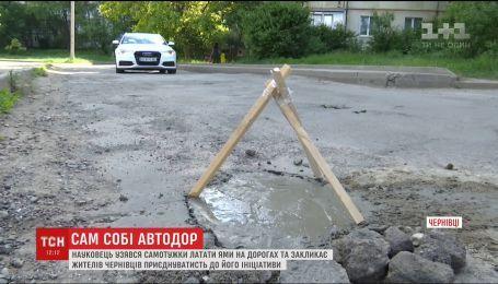 Кандидат физических наук взялся самостоятельно латать ямы в Черновцах