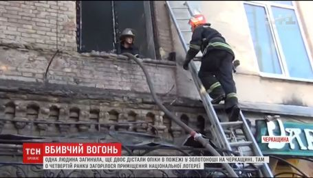 На Черкащині чоловік згорів живцем у приміщенні Національної лотереї