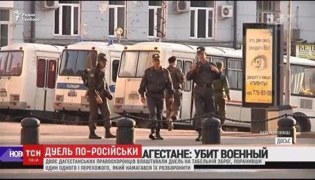 В России двое дагестанских правоохранителей устроили перестрелку и ранили прохожего