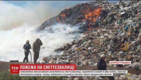 Рятувальникам вдалось локалізувати пожежу на сміттєзвалищі під Дніпром