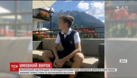 Оболонский суд вынес приговор сыну нардепа Игоря Попова за ограбление магазина