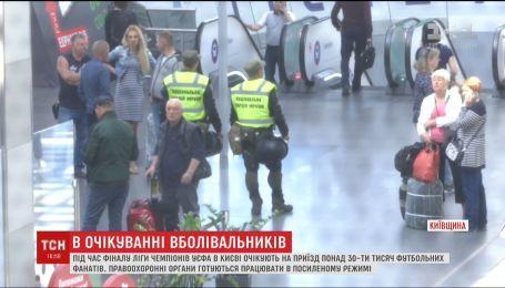Українські силовики готуються до приїзду понад 30 тисяч фанатів на фінал Ліги чемпіонів УЄФА