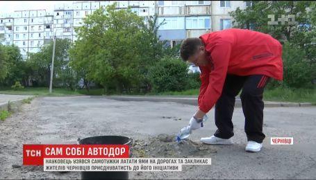 В Черновцах ученый поставил себе задачу залатать 100 ям на местных дорогах