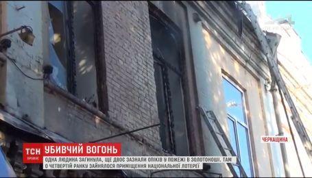 Одна людина загинула, ще двоє отримали опіки внаслідок пожежі у будівлі лотереї на Черкащині